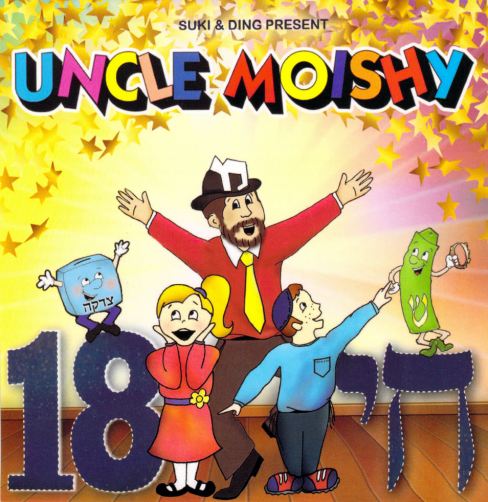 Uncle Moishy Collection