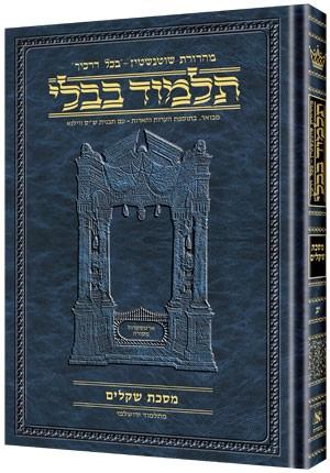 Schottenstein Hebrew Talmud Bavli