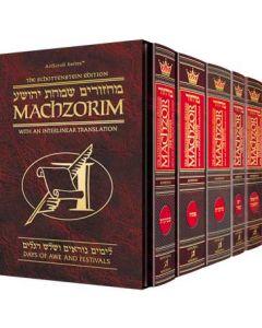 Machzor Set Hebrew - English
