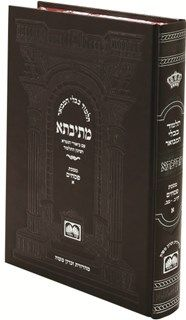 Mesivta Gemara Single Volumes
