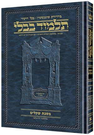 Gemara Single Volumes