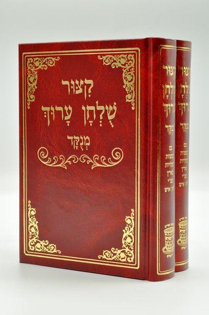 Halachah