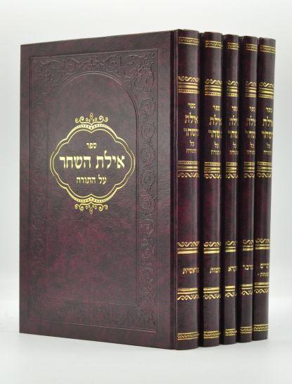 Pirushim Al Hatorah