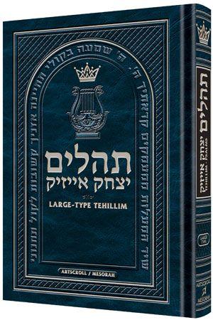 Tehillim Hebrew and English Translation