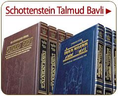 Schottenstein Talmud Bavli