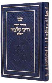 Siddurim -  Prayerbooks
