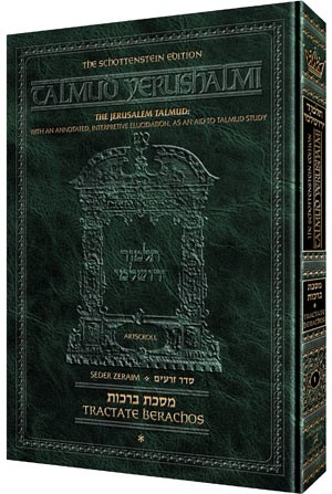 Schottenstein English Talmud Yerushalmi