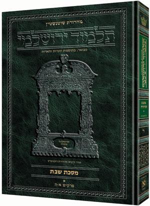 Schottenstein Hebrew Talmud Yerushalmi