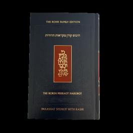 The Koren Chumash Mikraot Hadarot V. 16 Beshalach