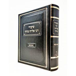 שיעורי רבי אליהו ברוך פינקל בבא קמא כרך א